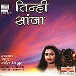 Shreya Ghoshal Tinhi Sanza
