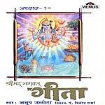 Anup Jalota Shreemad Bhagwat Geeta 10