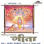 Anup Jalota Shreemad Bhagwat Geeta 11