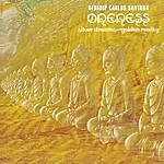 Carlos Santana Oneness: Silver Dreams Golden Reality