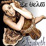 Elizabeth Se Thello (Single)