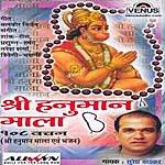 Suresh Wadkar Shri Hanuman Mala (Hindi Hanuman Mala)