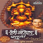 Suresh Wadkar Shri Ganesh Maal (Marathi Stuti & Bhajan)
