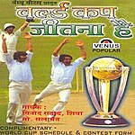 Vinod Rathod World Cup Jeetana Hai