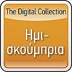 Imiskoubria The Digital Collection