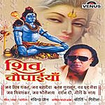 Ravindra Jain Shiv Choupaiyan (Hindi Shiv Bhajan)