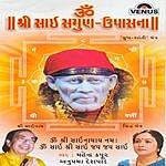 Mahendra Kapoor II Om Shri Sai Sagun - Upasana II (Gujrati Devotional)
