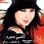 Nancy Ajram Ya Tabtab