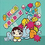 Yoshi Save The Children/Rainbow Island