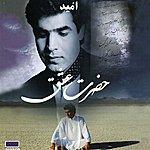 Omid Hazrate Eshgh - Persian Music