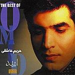 Omid Hareeme Asheghi (Best Of Omid) - Persian Music