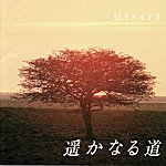 Masaya Harukanaru Michi, Vocal version