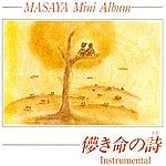 Masaya Hakanaki Inochi No Uta Instrumental