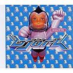 Björk Army of Me - EP