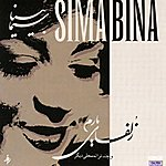 Sima Bina Zolfaye Yarom - Persian Folk Songs