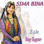 Sima Bina Eshghe Gol - Persian Folk Songs