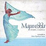 Marinella Marinella - Me Varka...To Tragoudi