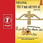 Ravindra Jain Radha Ne Maala Japi Shyam Ki