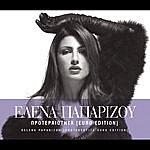 Helena Paparizou Protereotita (Euro Edition)