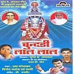 Usha Mangeshkar Chundadi Laal Laal - Jain Padmavati Geet - Hindi Jain Padmavati Geet