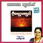 Chitra Sandhyanjali - Sandhya Namajapangal