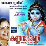 Chitra Kannanam Unni, Vol. 1