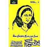 Munni Begum Masti Mein Surahi Jhoomti Hai Vol. 1