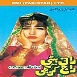 Noor Jehan Film : Rani Beti Raj Karegi & Other Hits