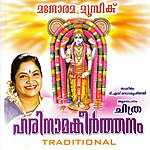 Chitra Harinamakeerthanam
