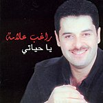 Ragheb Alama Ya Hayati (2004 Digital Remaster)