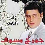 George Wassouf Kalam Ennas  (2000 Digital Remaster)