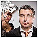 Milton Jackson Crash Remixes Pt1