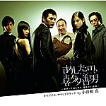 Makoto Ozone Ashitano Kitayoshio Original Soundtrack