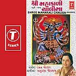 Hemant Chauhan Shree Mahakali Chalisa
