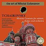 """Nikolai Golovanov The Art of Nikolai Golovanov: Tchaikovsky - Cantata """"Moscow"""""""