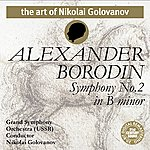 Nikolai Golovanov The Art of Nikolai Golovanov: Borodin - Symphony No. 2