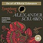 Nikolai Golovanov The Art of Nikolai Golovanov: Scriabin - Symphony No. 2