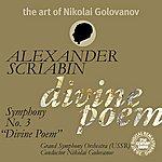 "Nikolai Golovanov The Art of Nikolai Golovanov: Scriabin - Symphony No. 3 ""Divine Poem"""