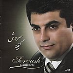 Soroush Ganjineh