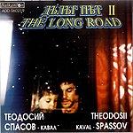 Theodosii Spassov Trio The Long Road II