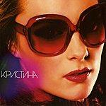 Kristina Skazhu Tebe Da - Single (Скажу Тебе Да - Сингл)