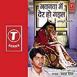 Ajit Singh Gavanwa Mein Der Ho Gayil