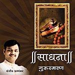 Sanjeev Abhyankar Sadhana - Gurusmaran