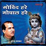 Suresh Wadkar Govind Hare Gopal Hare