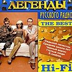 Hifi The Best (Легенды)
