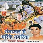 Ravi Shankar Ganga Jal Se Bharike Gagariya