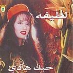 Latifa Hobobak Hadi