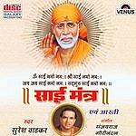 Suresh Wadkar Sai Mantra (Mantra) - Hindi