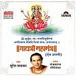 Suresh Wadkar Gayatri Mahamantra (Hindi)