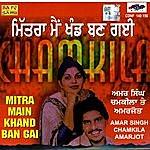 Amar Singh Chamkila Mitra Mein Khand Ban Gai